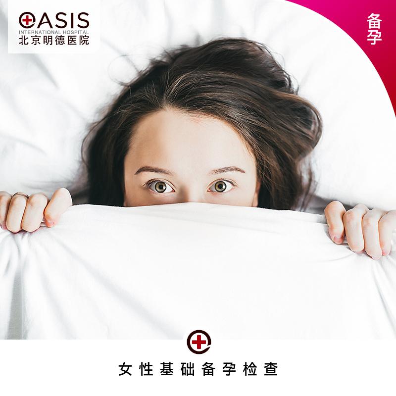 北京明德医院 妇产科 女性基础备孕检查