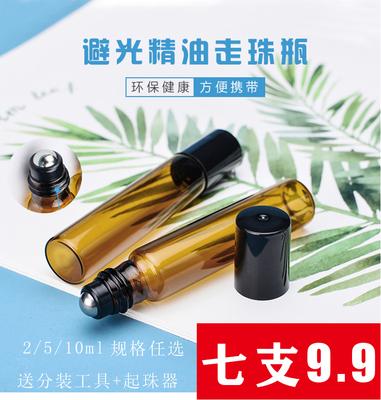 SurbYR七支裝茶色精油玻璃滾珠空瓶10ml高檔小樣香水分裝瓶走珠瓶