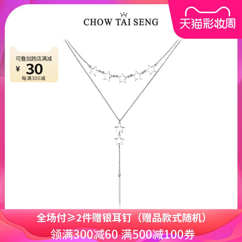 送女友礼物设计双层长链吊坠繁星叠戴锁骨链S925周大生银项链