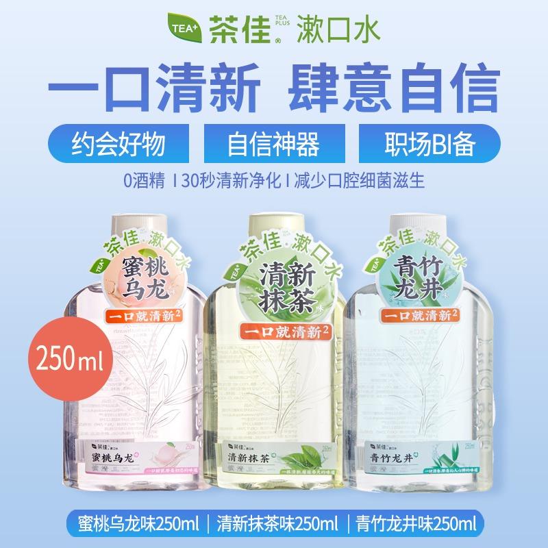 茶佳漱口水男女士通用除口臭异味清新口气零酒精便携式250ML瓶装