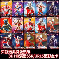 奥特曼3D立体卡片AR魔幻战斗卡满星金卡稀有UR卡 收藏卡册怪兽卡