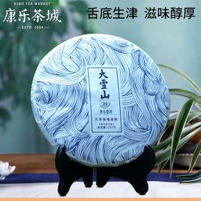 康乐大雪山普洱茶生茶饼茶357g云南临沧古树普洱茶茶叶生普茶青饼