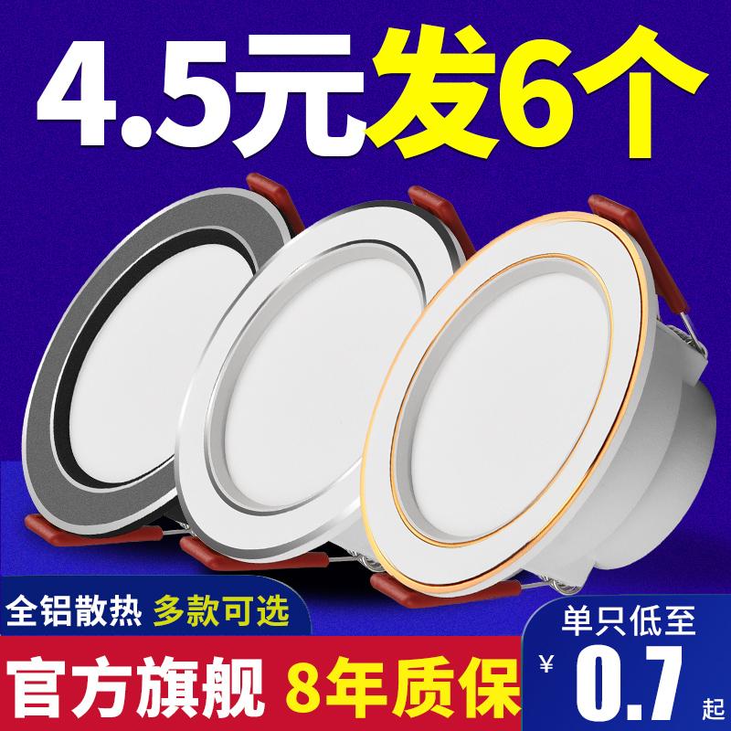家用筒燈led天花射燈散熱3w5w嵌入式7.5過道吊頂牛眼孔燈洞燈簡燈