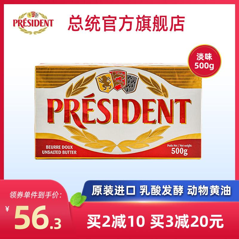 总统淡味黄油块500g 进口发酵动物黄油面包蛋糕饼干家用烘焙原料
