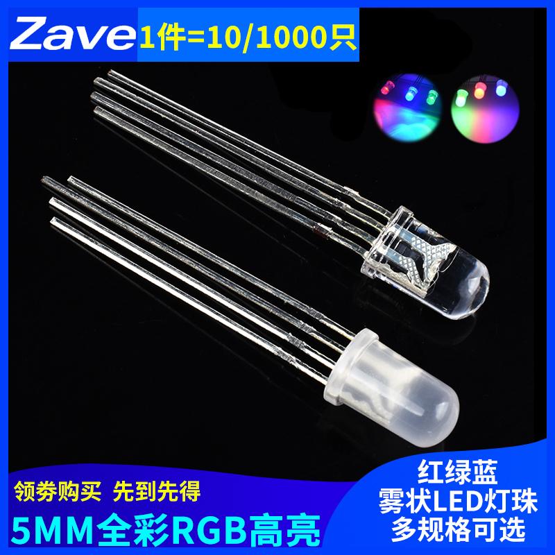 中國代購 中國批發-ibuy99 LED��� 5MM/F5全彩RGB高亮LED灯雾状红绿蓝三色 共阴/阳四脚 发光二极管