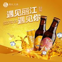 松礼遇见丽江精酿啤酒系列雪山白啤全麦拉格多种套装6支装