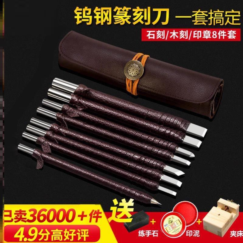 【钨钢】雕刻刀套装木工木雕手工刀具刻刀印章玉石木刻工具篆刻刀