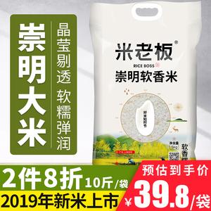 领5元券购买软香米现磨老板崇明岛5kg /新大米