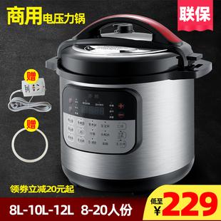 电压力锅商用大容量饭店食堂8升10升12L升饭煲10人商用高压锅家用