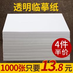 【敬才】临摹纸透明纸练字专用硫酸纸a4拷贝纸钢笔字帖毛笔a3描摹纸画画描字描图描红纸薄纸半透明草图雪梨纸