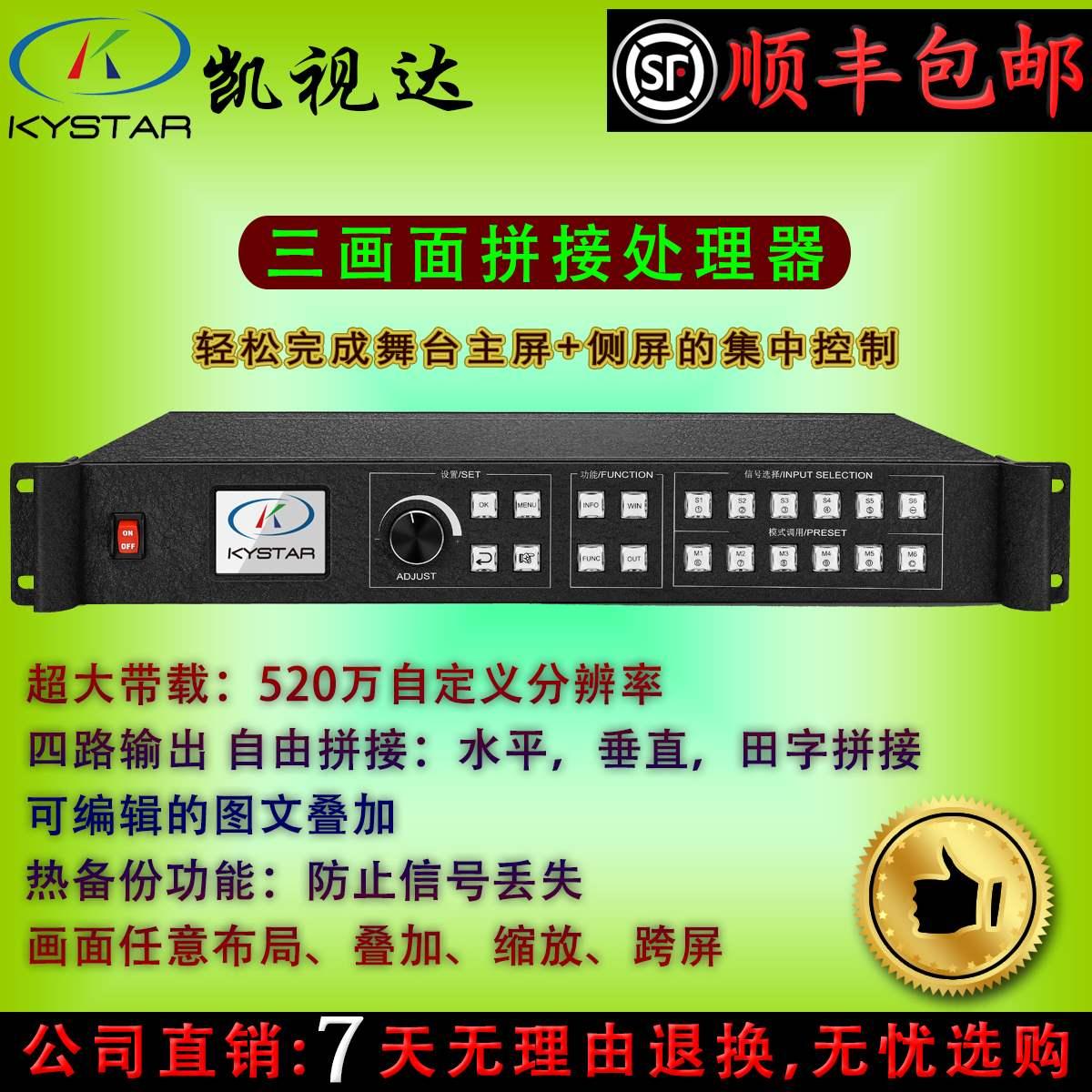 画面拼接920凯视达全彩led处理器plus三显示4k输出超高信价比