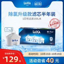 意大利LAICA莱卡原装进口滤芯过滤水壶净水器净水壶滤芯3枚半年装