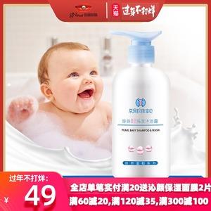 京润珍珠婴儿沐浴露洗发水二合一新生儿童宝宝专用洗护用品0-3岁