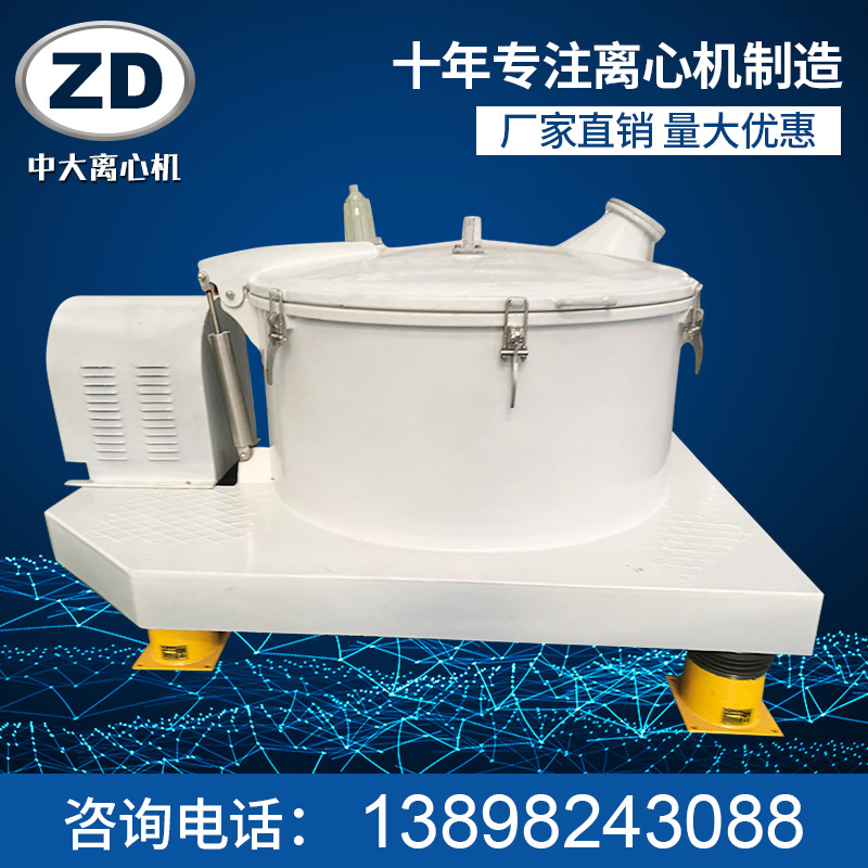 Liaoning centrifuge pd1250 flat hanging bag type fully lined plastic centrifuge chemical automatic vertical centrifuge