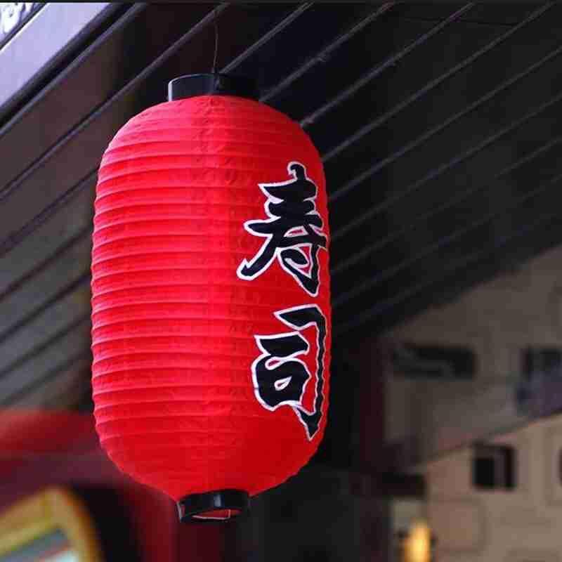 日式灯笼 寿司灯笼 日韩料理刺身灯笼 户外防水装饰广告灯笼 12寸