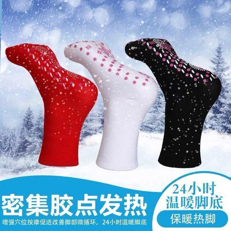 自发热袜子暖脚热灸保健袜托玛琳中筒加厚袜冬季防寒暖脚宝男女用网上购物优惠券
