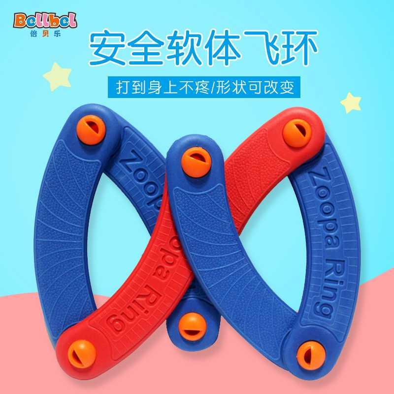 Japanese UFO toys childrens material soft frisbee dance flying ring indoor and outdoor parent-child households