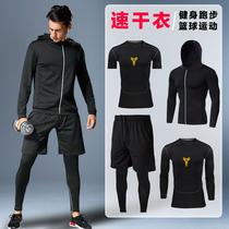 秋冬健身衣服男跑步运动套装速干高弹篮球装备体育生训练长袖五件