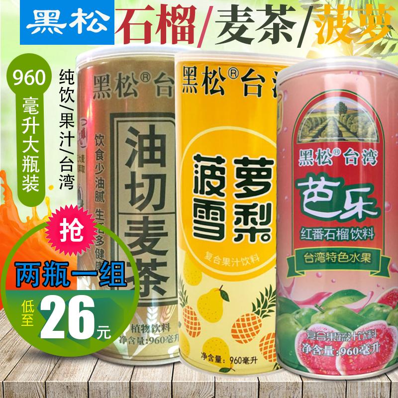 台湾黑松红心芭乐番石榴汁菠萝雪梨麦茶水果饮料960ml2瓶大瓶果汁