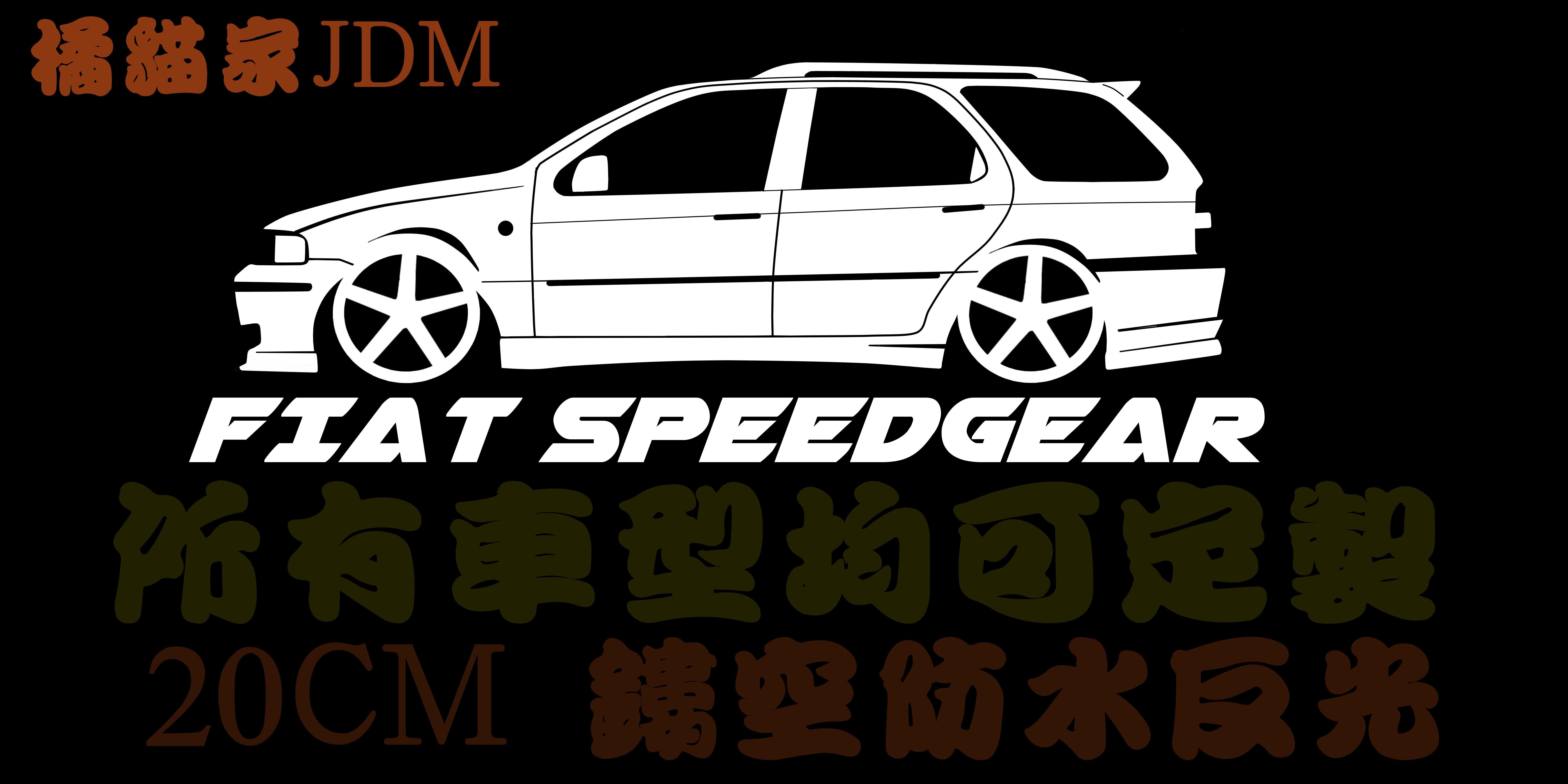 菲亚特贴纸HF车贴改装车贴贴花定制拉花风挡JDM低趴周末风车贴