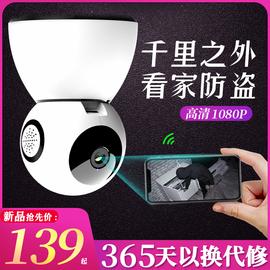 无线监控摄像头家用wifi远程连手机360度全景高清夜视智能监控器图片