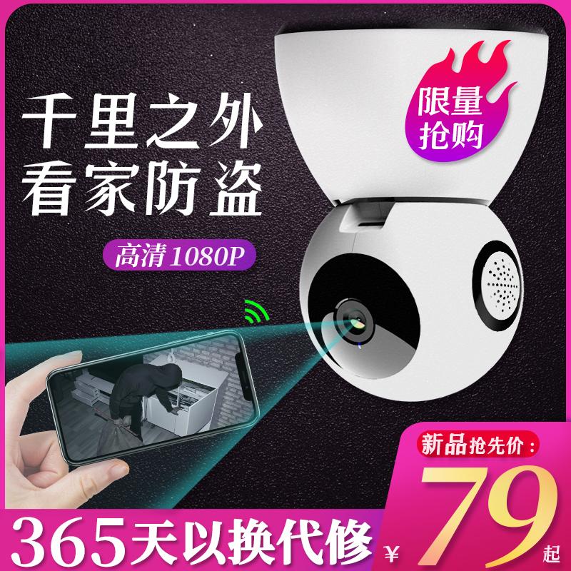 无线监控摄像头家用wifi远程连手机360度全景高清夜视智能监控器