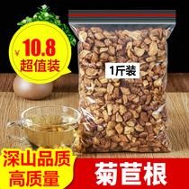 正品菊苣根野生长白山无糖特级500克1斤天然玉兰菊根养生茶散装批