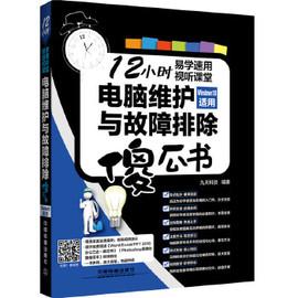 正版现货 电脑维护与故障排除傻瓜书 Windows 10适用 win10操作系统使用教程书籍 计算机软件硬件组装故障诊断维修资料大全图书籍图片