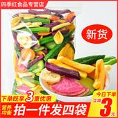 综合果蔬脆果蔬干蔬菜干果蔬水果干零食脆片混合装秋葵干香菇孕妇