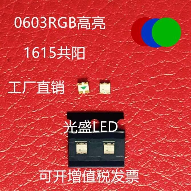 超高亮共阳LED灯珠0603RGB全彩1615七彩贴片发光二极管3色红绿蓝