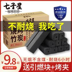 木炭烧烤碳无烟家用机制碳烤火专用整箱竹炭取暖环保室内果木炭块