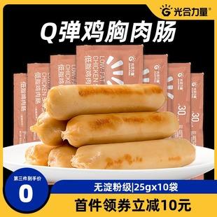 即食鸡肉肠低鸡胸肉肠脂卡小无淀粉级代餐火腿解馋0零食品共250g