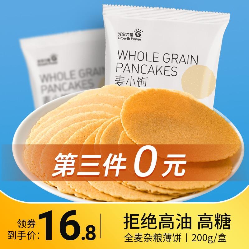 光合力量无蔗低脂糖全麦杂粮薄饼饱腹代餐早餐粗粮低g脆i饼干零食