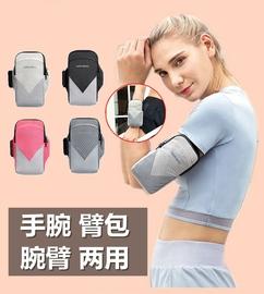 跑步手机臂包手腕手臂套男女通用防水户外运动健身臂袋华为6.5寸