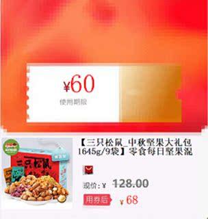 【三只松鼠_中秋坚果大礼包1645g/9袋】零食每日坚果混合送礼礼盒