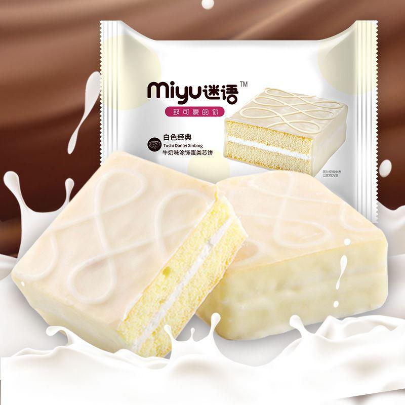 迷语牛奶味小蛋糕500g网红小零食营养早餐食品西式糕点面包点心