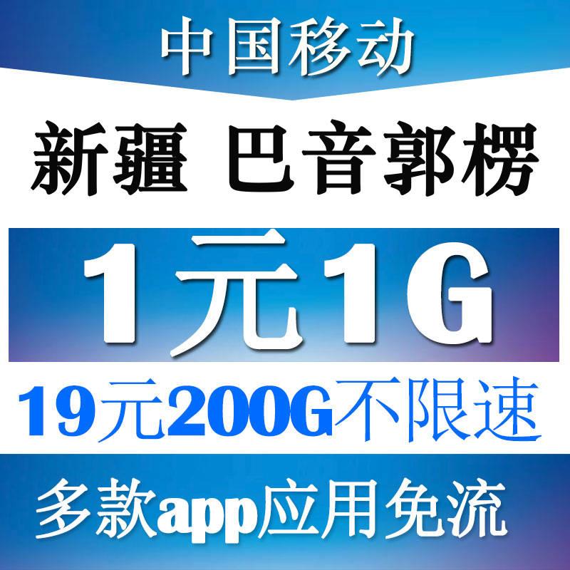 新疆巴音郭楞中国移动卡-8元4g飞享套餐号码4g手机号卡电话卡靓号