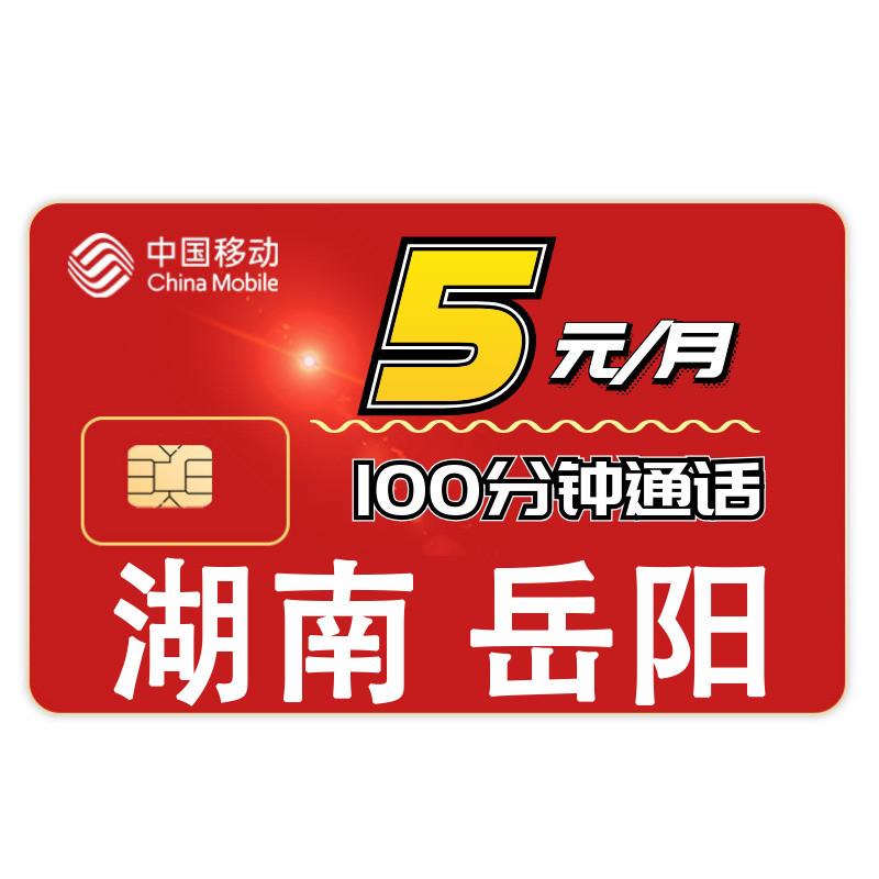 岳阳联通大王卡免费领取立即立及立急领取立取优惠券9.9元购包邮
