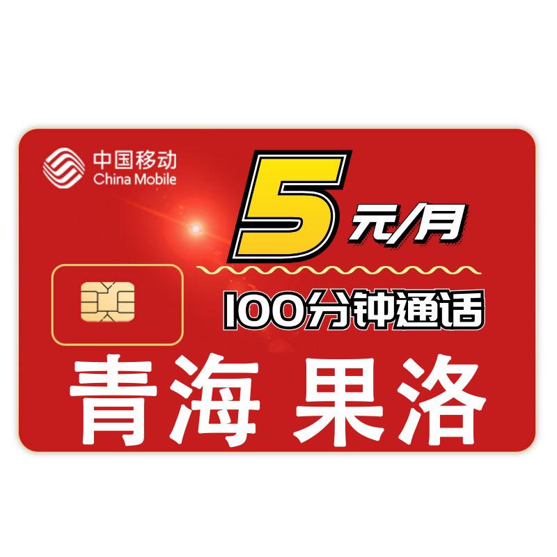 果洛移动流量卡无限纯流量上网卡花卡不限速大王卡4G手机电话号码