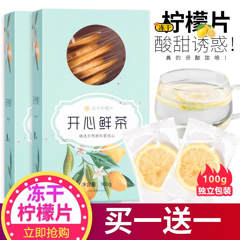 饮品花草茶开心鲜茶无添加柠檬片泡茶干片蜂蜜冻干柠檬片泡水喝