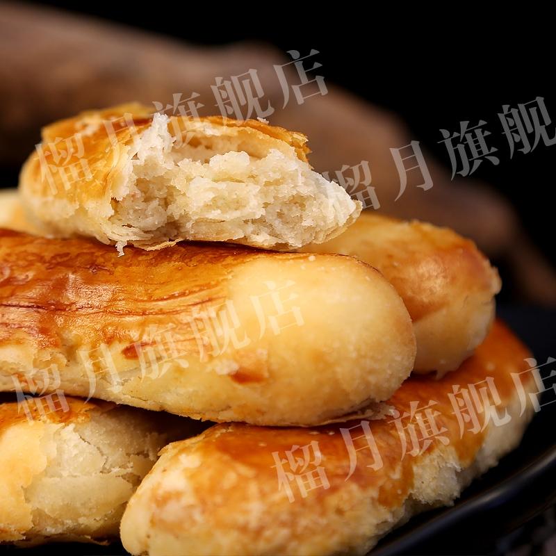 咸味老式北京心传统酥皮糕点特产美食牛舌饼小吃老的特色好吃