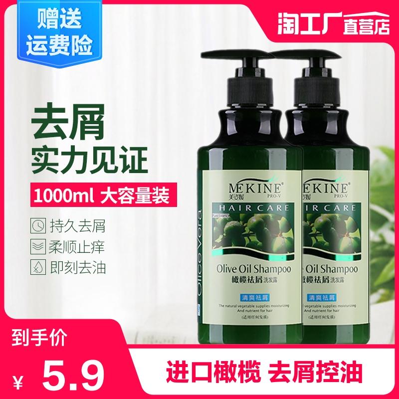 橄榄去屑洗发水止痒控油洗发露持久留香柔顺护发素家庭装男女1L