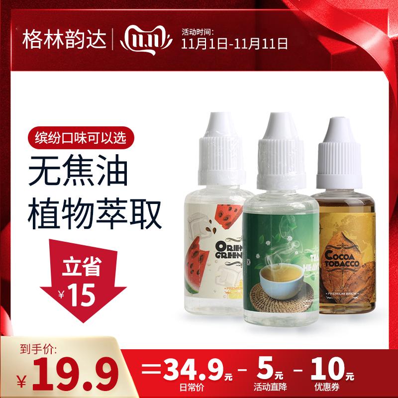 格林韵达 LSS电子烟多种水果味烟油30ml 无硅油高浓度烟油