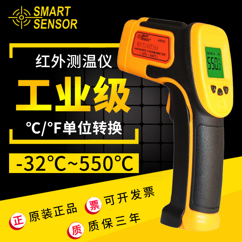 Hima as530 portable non-contact industrial infrared thermometer high precision electronic thermometer temperature measuring gun