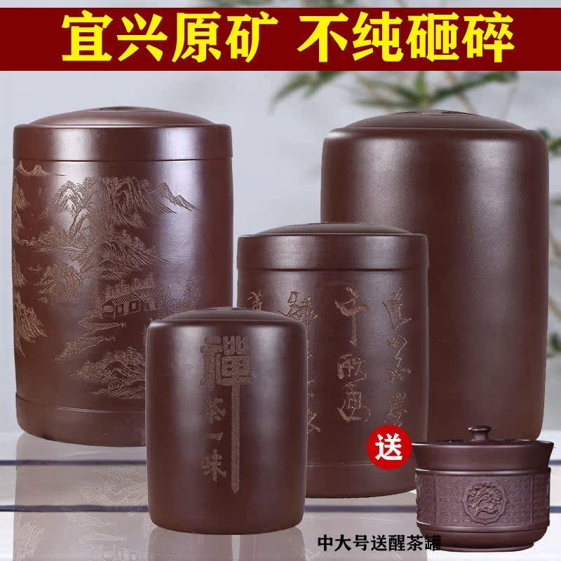 茶叶罐7-150普洱茶饼存茶储茶桶茶缸家用大号密封七子饼韵壶轩