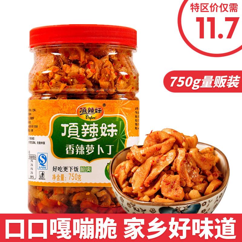 顶辣妹香辣萝卜干750g脆萝卜咸菜自制农家下饭菜开胃菜麻辣萝卜丁