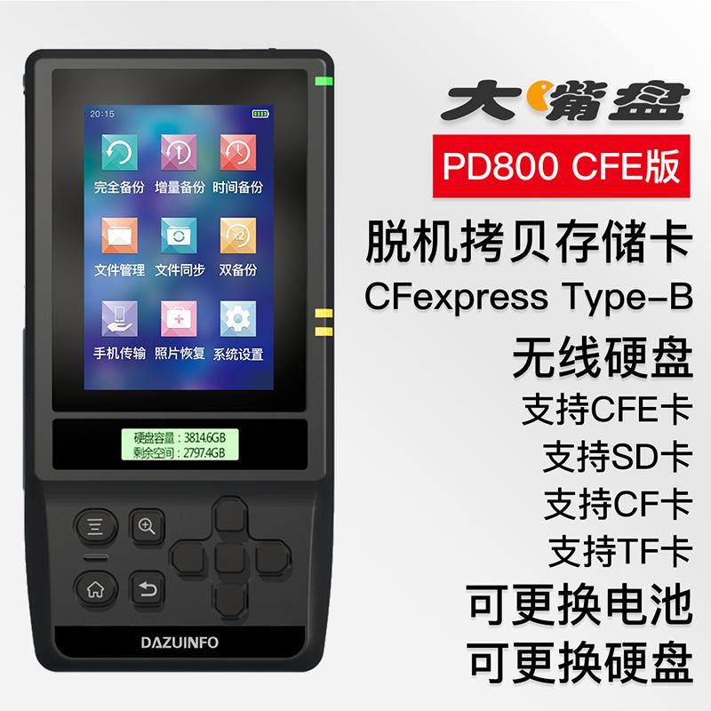 数码伴侣 大嘴盘PD800CFE版CFexpress卡备份器CF卡SD移动硬盘