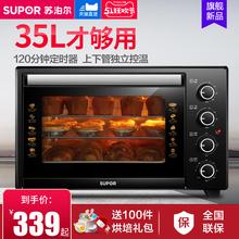 苏泊尔电烤箱家用烘焙小型烤箱多功能全自动35升大容量正品旗舰店