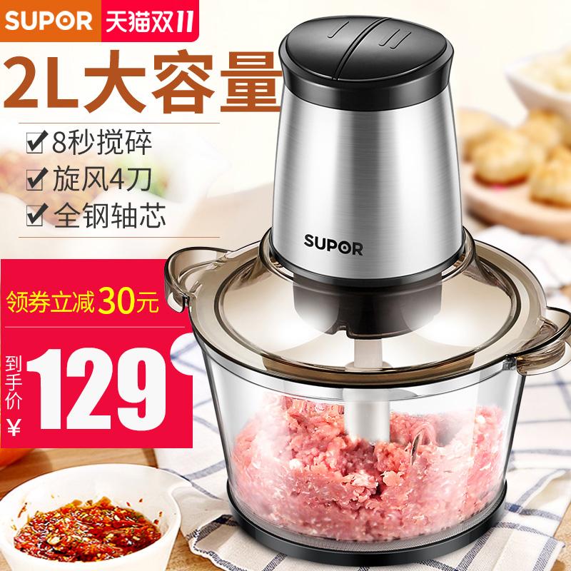 苏泊尔绞肉机家用电动小型料理搅拌全自动饺馅搅碎肉多功能打肉馅