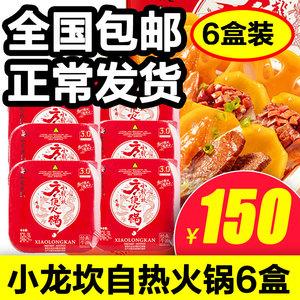 小龙坎自热火锅一箱懒人速食网红